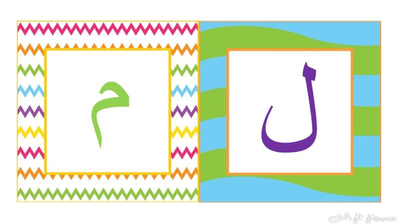 carte d'alphabet Arabe O-o10