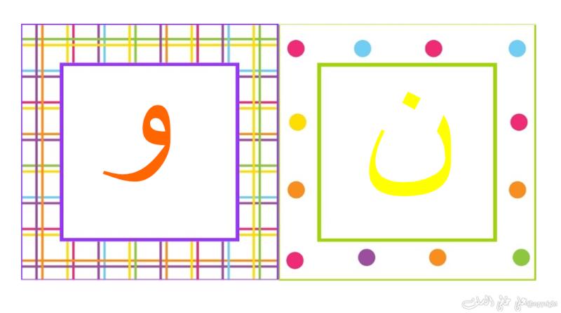 carte d'alphabet Arabe O-u10