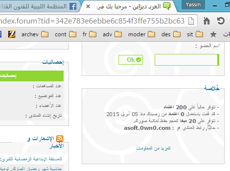 منتديات العرب ديزاين للبيع A10