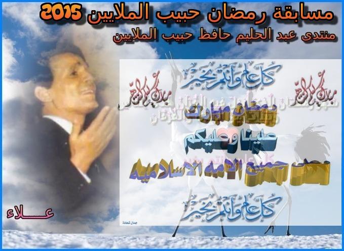 مسابقة رمضان حبيب الملايين 2015 Ooi10
