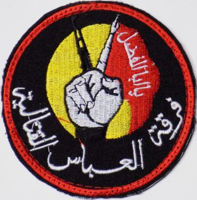 Peace Brigades and Brigades of the Popular Defense patches - Page 2 Al_abb10