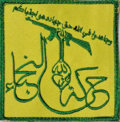 Peace Brigades and Brigades of the Popular Defense patches - Page 2 Al_nuj10