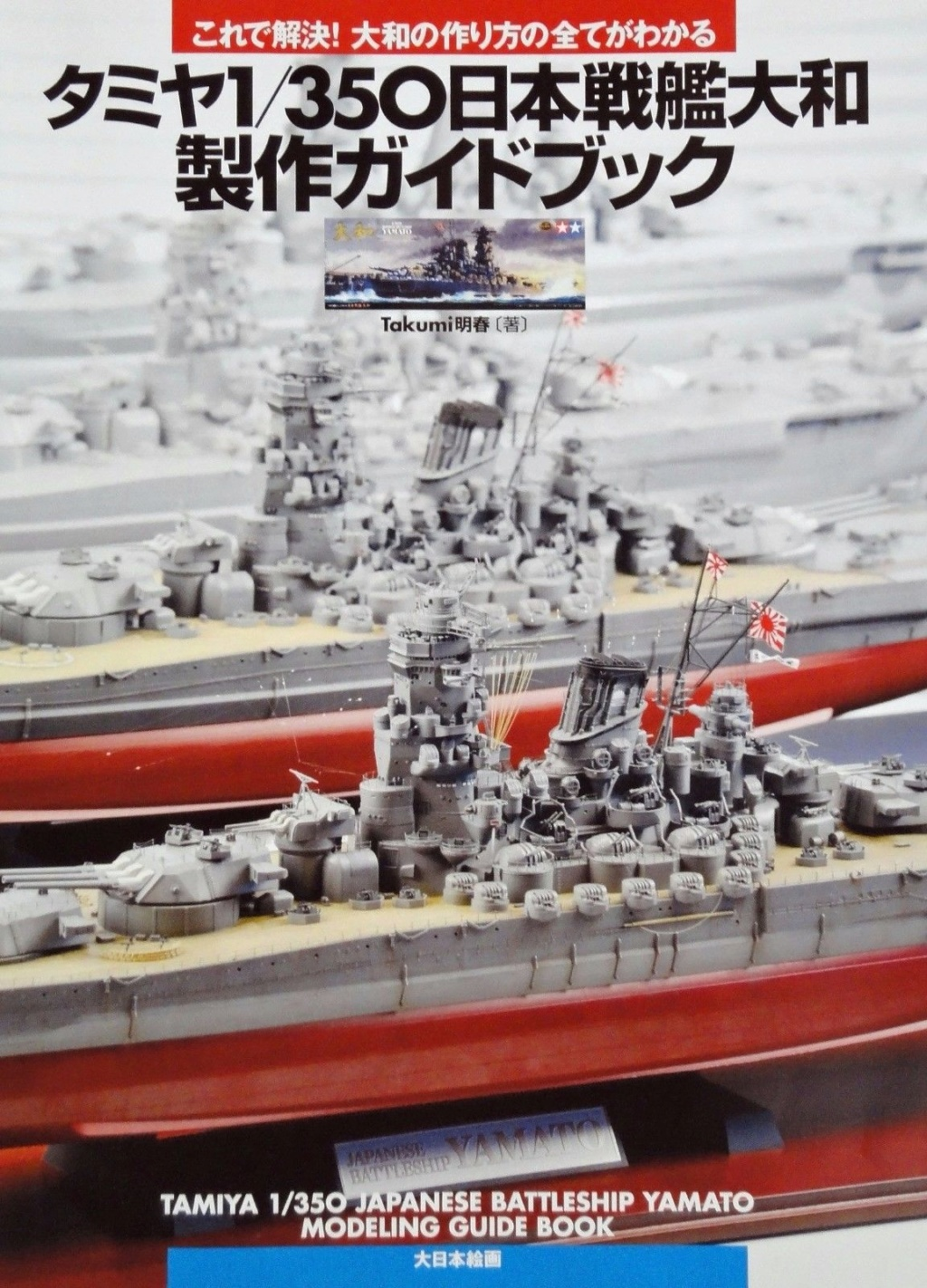 Yamato tamiya premium au 1/350 - Page 3 Tamiya10