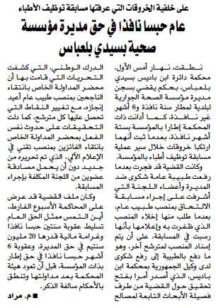 Infractions et dépassements dans le concours de recrutement des généraliste à Lamtar  Recrut10