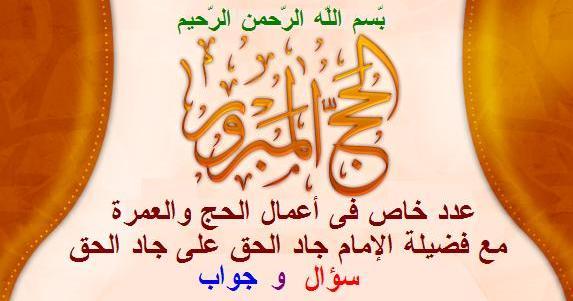 نصائح وتوجيهات Alhag10