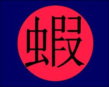 Hikigaeru Ichizoku - ヒキガエル 220px-12