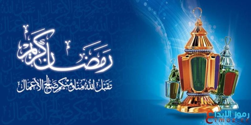 رمضان...لتحطيم الأرقام القياسية 4834rm10