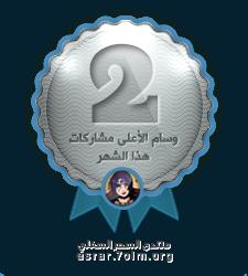 وسام [المركز الثاني] في قائمة الأعضاء الأكثر نشاطًا بالموقع خلال شهر أكتوبر