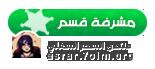 مشرفة حوارات الاعضاء وتجمع الجزائريين