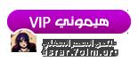 هيموني VIP
