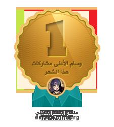 وسام [المركز الأول] في قائمة الأعضاء الأكثر نشاطًا بالموقع خلال شهر أكتوبر