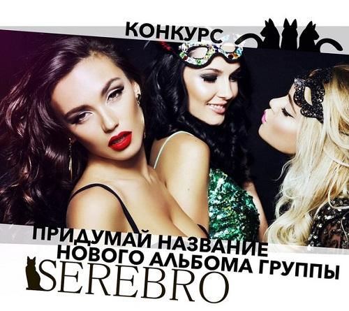 Новости о группе Серебро - Страница 2 01509410