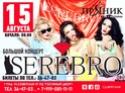 Постеры для выступления Серебра - Страница 3 01446410