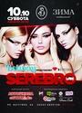 Постеры для выступления Серебра - Страница 3 01499510