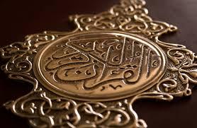 فوائد قرآنية