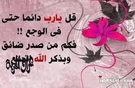 الادعية المستجابة سنى - شيعى
