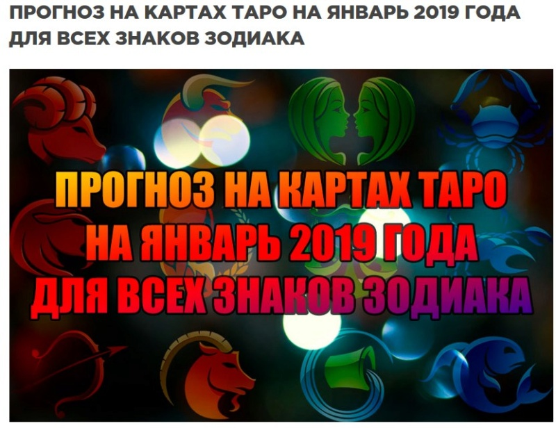 Прогноз на картах таро на январь 2019 года для всех знаков Зодиака  1111