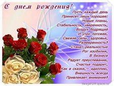 Барабулька,с днем рождения!!!! I10