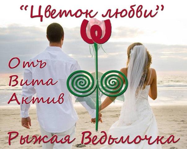 Цветок любви 4q3vng10