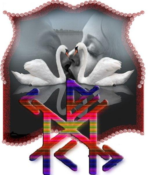 став - Став Для привлечения в свою жизнь партнера, любовника, друга Szmgkt10