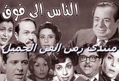 """مسرحيه النــاس اللى فوق """"بطولة حسين رياض - سناء جميل  """" 19960-10"""