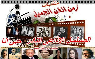 المسلسل الاذاعى النادر : حبى أنا بطولة الموسيقار بليغ حمدى - عفاف راضى 25d92542