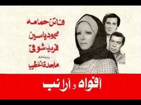 أفواه وأرانب - فاتن حمامه - محمود ياسين - فريد شوقى 26839-10