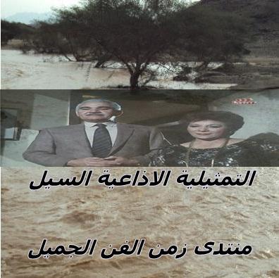 التمثيلية الاذاعية - السيل mb3 بطولة انور اسماعيل- سمير حسنى - عايده عبد العزيز Aoa12