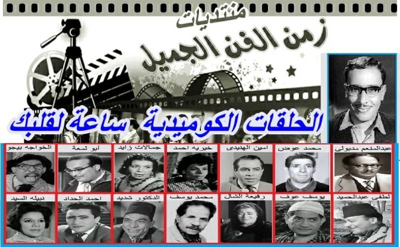 93حلقة من الحلقات الكوميدية ساعة لقلبك mp3 بملف واحد على ميديا فاير Ayaao_11