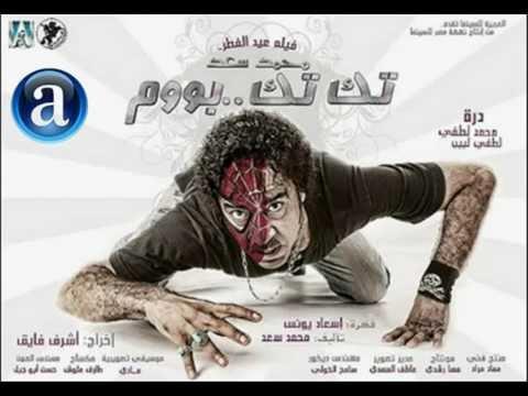 نغمة موبيل محمد سعد في فيلم تك تك بوم Hqdefa18