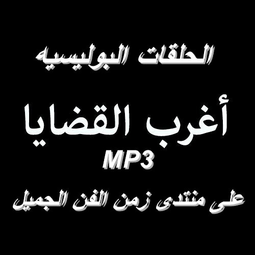 مكتبة المسلسلات البوليسية الاذاعية اغرب القضايا mp3 الجزء الثانى O_aao10