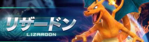 Neues zu Pokken Tournament Glurak10