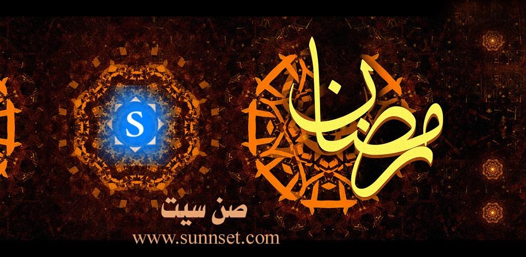 موقع صن سيت يهنئ الأمة الإسلامية بحلول شهر رمضان المبارك 12312310