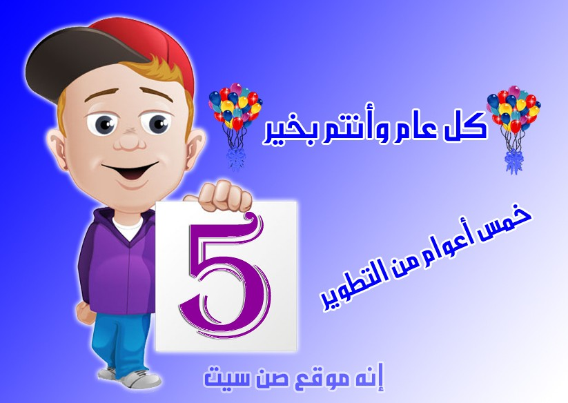 صن سيت يحتفل بمرور خمس اعوام 3333311