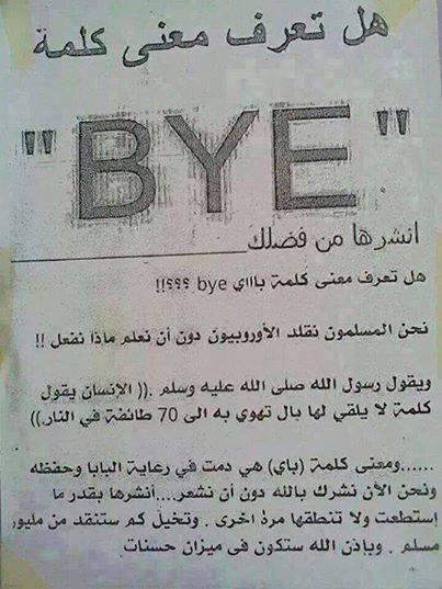 """خطير وعاجل مامعنى كلمة """"باى"""" التى يقولها المجتمع الاسلامى 60266_10"""