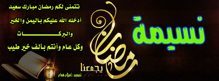 تصميم غلاف فيسبوك رمضان كريم 862igr10