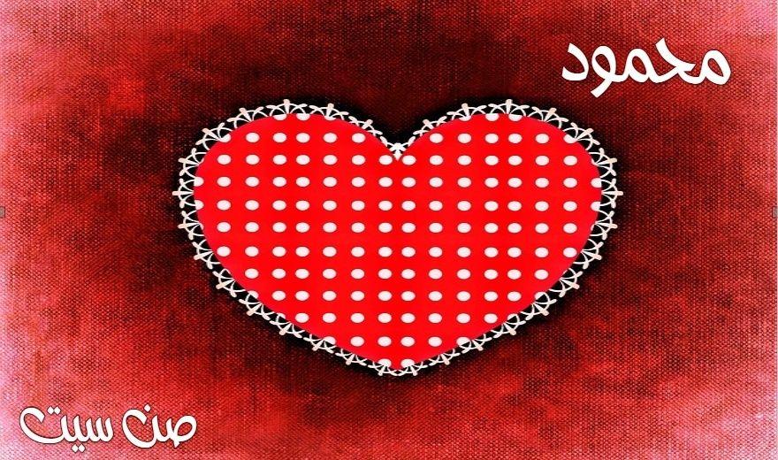 اسم محمود في صورة  Downlo13