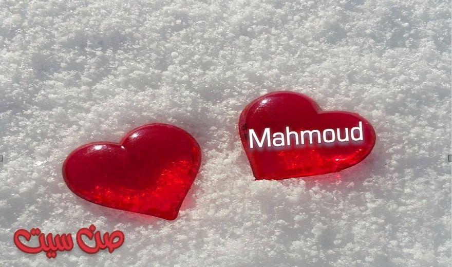 اسم محمود في صورة  Downlo14