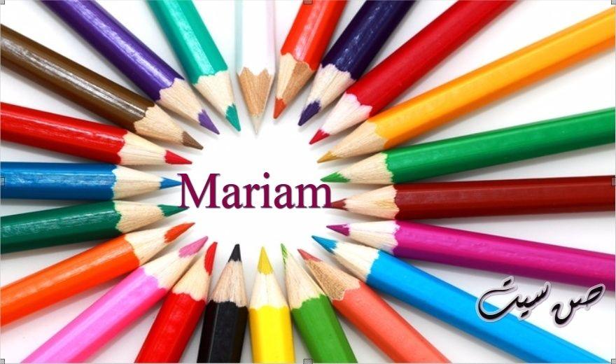 اسم مريم في صورة  Downlo16