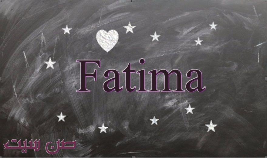 اسم فاطمة في صورة  Downlo17