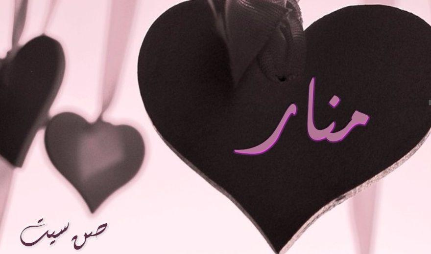 اسم منار في صورة  Downlo21