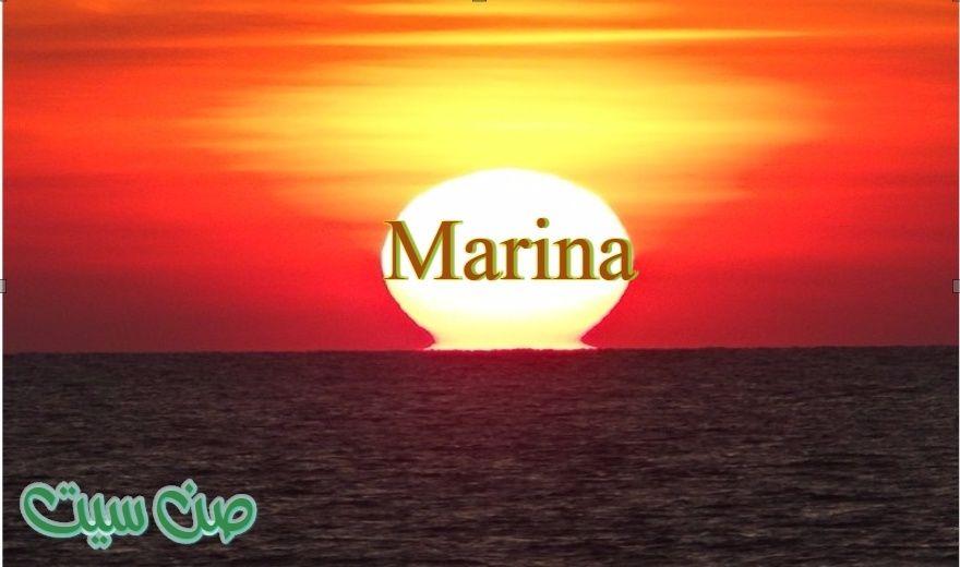 اسم مارينا في صورة  Downlo33