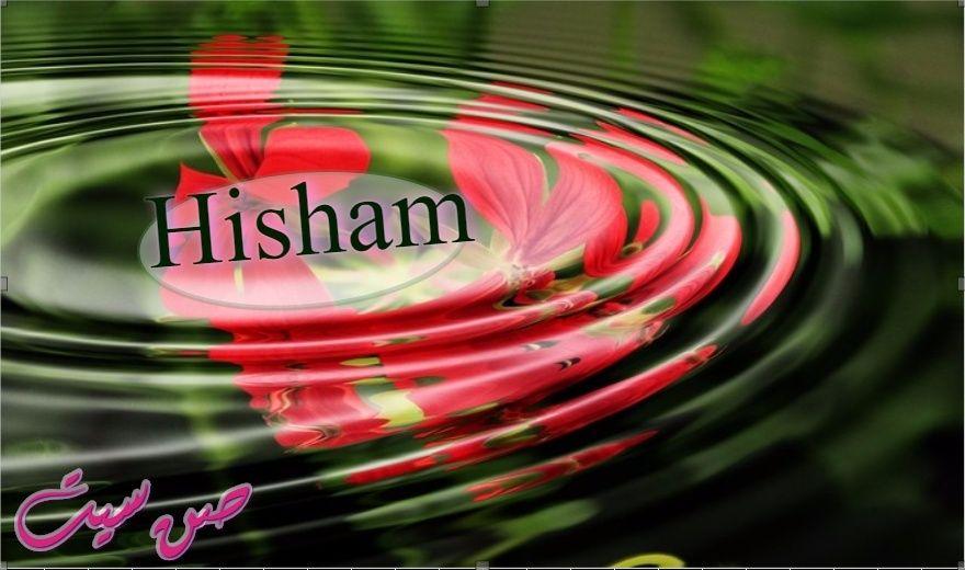 اسم هشام في صورة  Downlo37