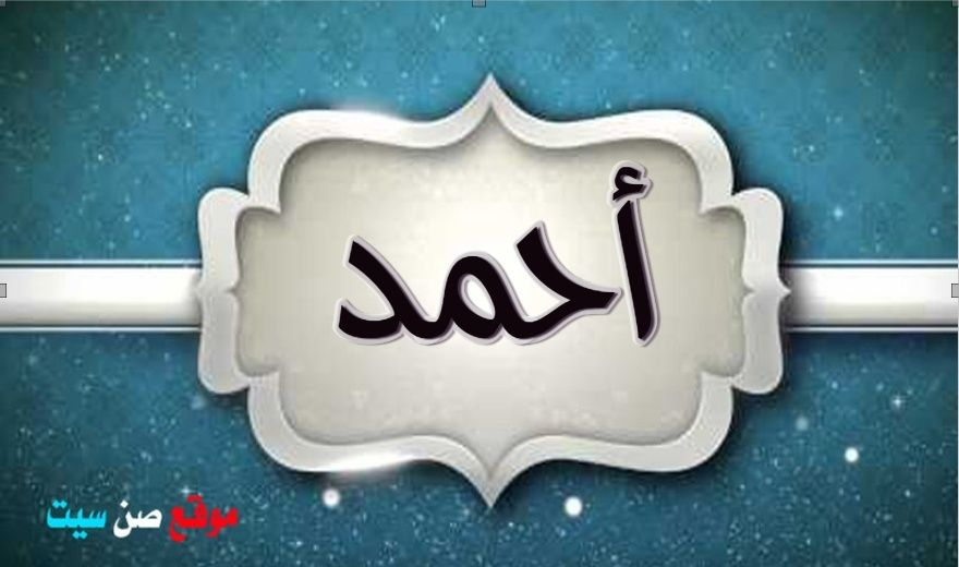 اسم أحمد في صورة  Downlo49
