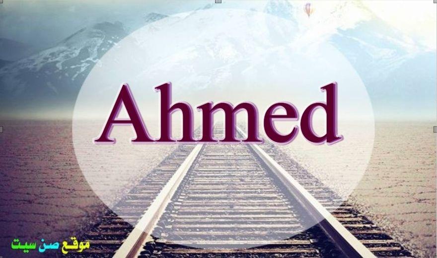 اسم أحمد في صورة  Downlo50