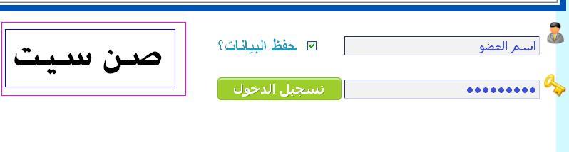 كود تسجيل الدخول 2016 لاحلى منتدى Untitl11