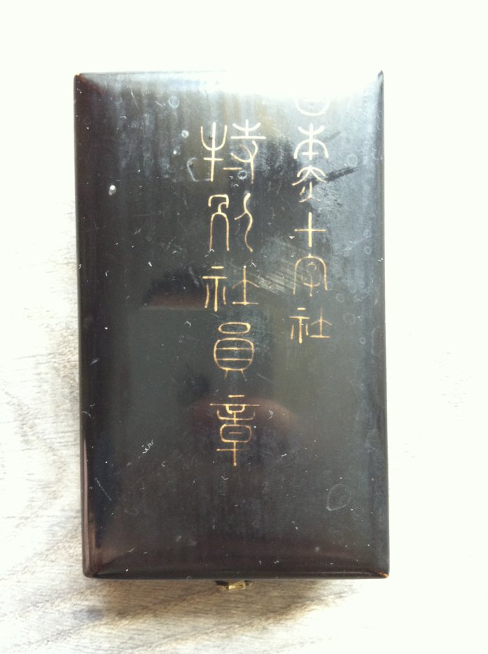 Collection Japonaise de Yeng-Wang-Yeh 32528827