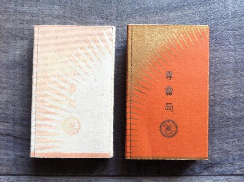 Collection Japonaise de Yeng-Wang-Yeh 32528829