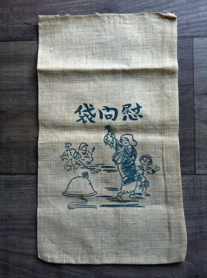 Collection Japonaise de Yeng-Wang-Yeh 32528831