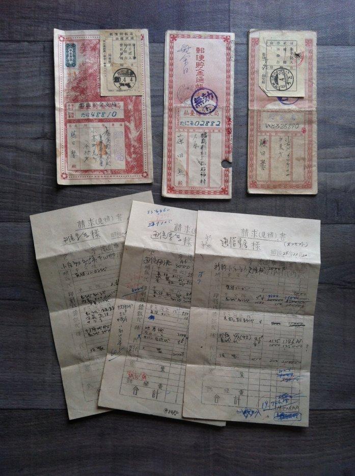 Collection Japonaise de Yeng-Wang-Yeh 32528911